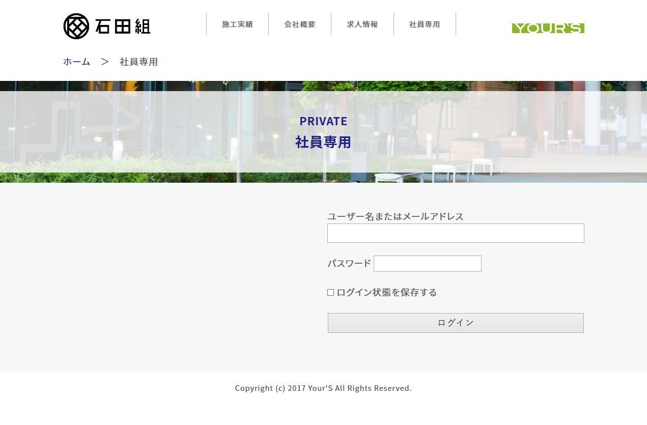 株式会社 石田組