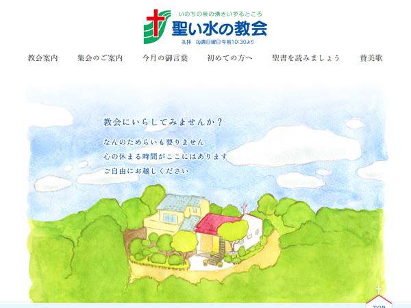 愛知県半田市「聖い水の教会」様