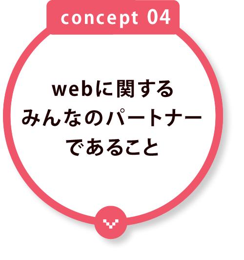 webに関する みんなのパートナー であること