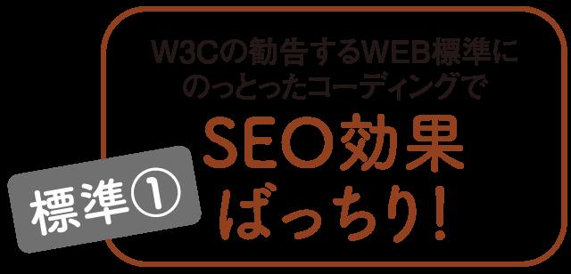 W3Cの勧告するWEB標準に のっとったコーディングでSEO効果 ばっちり!
