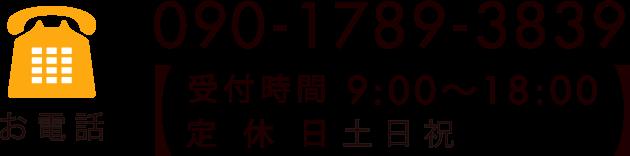 お電話でのお問い合わせ 090-1789-3839 [月~金/9:00~18:00]