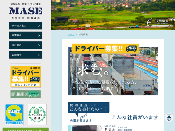 愛知県常滑市「有限会社 間瀬運送」様