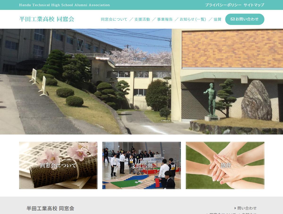 愛知県立半田工業高等学校 同窓会