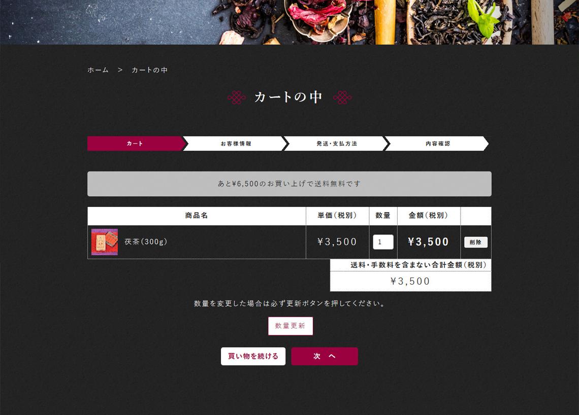 愛知県半田市「漂香茶館」様