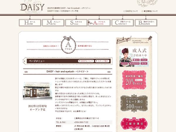 四日市の美容院「DAISY <デイジー>」様