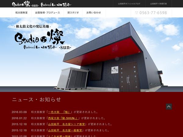 愛知県西尾市「スタジオ燦」様